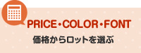PRICE・COLOR・FONT 価格からロットを選ぶ