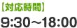 【対応時間】9:10~18:00