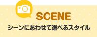 SCENE �V�[�������킹�đI�ׂ�X�^�C��