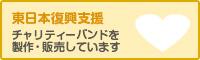 東日本復興支援