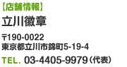 【店舗情報】立川徽章 〒190-0022 東京都立川市錦町5-19-4 / TEL. 042-525-3951(代表)