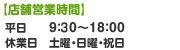 【店舗営業時間】平日 9:10~18:00 / 休業日 土曜・日曜・祝日