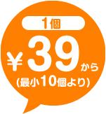 1個49円から(最少10個から)